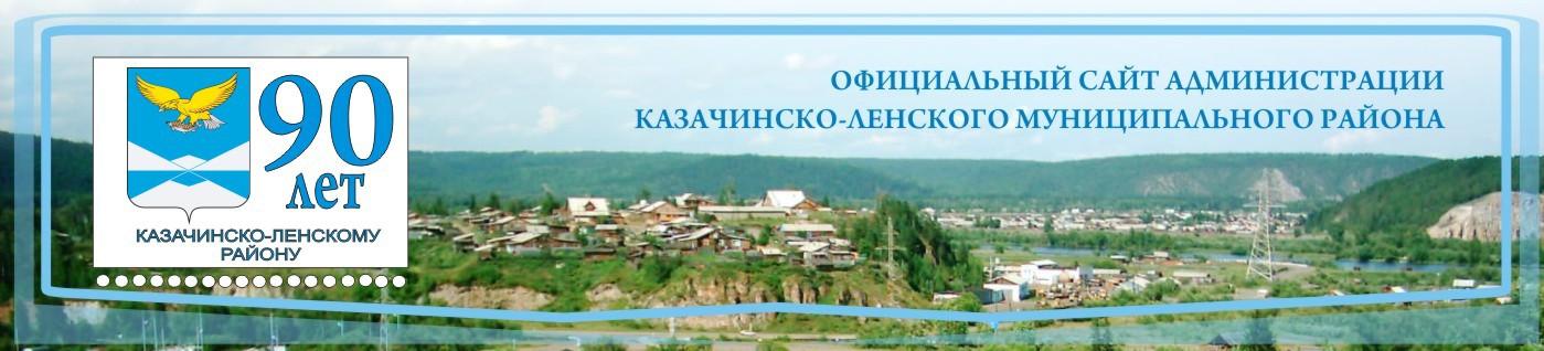 Казачинско -Ленский район