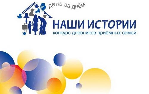 Всероссийский конкурс история семьи